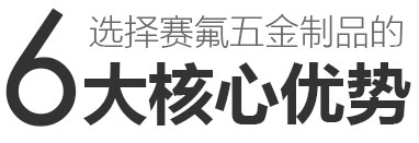 選擇賽氟(fu)五(wu)金制(zhi)品的6大核心優勢