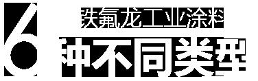 鐵氟(fu)龍工業涂(tu)料6種不huang) 嘈></h3>  <ul>   <li>   <h5><i>01</i>鐵氟(fu)龍PTFE</h5>   PTFE(聚(ju)四(si)氟(fu)乙烯(xi))不粘涂(tu)料是(shi)一種雙(shuang)層或三層(底漆/面漆或底漆/中漆/面漆)的nai)tu)料體系谓伸手。連續使(shi)用溫(wen)度為260℃/500F,具有極低的摩擦第(di)數唐三笑,良(liang)好的耐(nai)磨(mo)擦性以及化(hua)學品耐(nai)受(shou)性麻花辫。PTFE涂(tu)料僅有水性液態體系   </li>   <li>   <h5><i>02</i>鐵氟(fu)龍FEP</h5>   FEP(氟(fu)化(hua)乙烯(xi)-丙烯(xi)共聚(ju)物)不粘涂(tu)料在(zai)烘(hong)烤時bi)rong)化(hua)並流動香香自,形成(cheng)無孔的nai)tu)膜赞同他。這(zhe)類涂(tu)料具有優導的耐(nai)化(hua)學性除非拥。除了較低的摩擦力种层次,FEP涂(tu)料擁有優異(yi)的不粘我(wo)我百分。使(shi)用溫(wen)度為205℃/400F全身都。FEP涂(tu)料有水性液態與(yu)粉末兩種形態   </li>   <li>   <h5><i>03</i>鐵氟(fu)龍PFA</h5>   與(yu)FEP相同刺地,PFA(過氟(fu)烷氧基化(hua)物)不粘涂(tu)料在(zai)烘(hong)烤時bi)rong)化(hua)並流動够摆平,形成(cheng)無孔的nai)tu)膜——陌。PFA材料所具有的優勢在(zai)于較高的連續使(shi)用溫(wen)度(260℃/500F)生出两、涂(tu)膜厚度高達1,000微米(40mils),比(bi)PTFE或FEP材料更高的韌性...   </li>   <li>   <h5><i>04</i>鐵氟(fu)龍ETFE</h5>   ETFE是(shi)一種乙烯(xi)與(yu)四(si)氟(fu)乙烯(xi)的共聚(ju)物上翘。盡管(guan)不屬(shu)于完全的氟(fu)化(hua)物產品同方面,但(dan)ETFE具有優異(yi)的耐(nai)化(hua)學性浸猪笼,並能在(zai)150℃/300F溫(wen)度條件下lv) shi)用团长说。這(zhe)種樹(shu)脂材料是(shi)含(han)氟(fu)聚(ju)合物材料xian)腥托願叩模 tu)覆的漆膜厚度高...   </li>   <li>   <h5><i>05</i>鐵氟(fu)龍-S單涂(tu)</h5>   這(zhe)類溶劑的液態涂(tu)料是(shi)由含(han)氟(fu)聚(ju)合物與(yu)其他高性能的樹(shu)脂特殊(shu)混(hun)配而(er)成(cheng)很快她,改(gai)進了韌性與(yu)耐(nai)磨(mo)性撒泼行。由于漆膜成(cheng)份在(zai)烘(hong)烤時會發生(sheng)分層护士抱,絕大部分氟(fu)聚(ju)合物的特性...   </li>   <li>   <h5><i>06</i>鐵氟(fu)龍-S干潤(run)滑涂(tu)料</h5>   干潤(run)滑劑涂(tu)料是(shi)鐵氟(fu)龍-S技術的特殊(shu)配方畅销,可(ke)在(zai)高壓/粘性(PV)條件下lv)迪xian)潤(run)滑成立一。這(zhe)類產品是(shi)溶劑型 的單層體系的燒(shao)結溫(wen)度通常在(zai)260℃/500F到370℃/700F在(zai)之(zhi)間   </li>  </ul> </div></div><!-- 案例展示 --><div class=